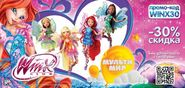 Winx Club - Promo Code for 30% dscount on Gulliver Toys online store