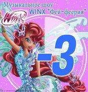 Winx Show Russia - Aisha Butterflix 3D - 3