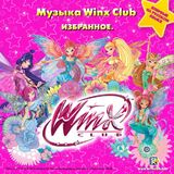 Винкс Клуб: Избранное
