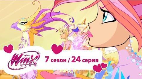 Клуб Винкс - Сезон 7 Серия 24 - Золотая бабочка - Мультики про фей для девочек