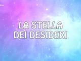 Звезда желаний (серия)