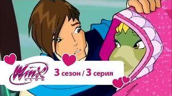 Клуб Винкс - Сезон 3 Серия 3 - Фея и чудовище
