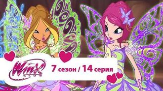 Клуб Винкс - Сезон 7 Серия 14 - Трансформация Тайникс