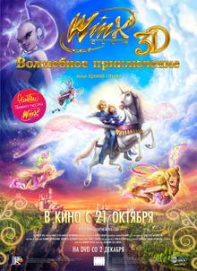 Волшебное приключение