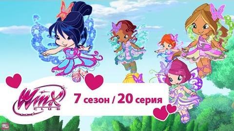 Клуб Винкс - Сезон 7 Серия 20 - Детки Винкс - Мультики про фей для девочек