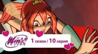 Клуб Винкс - Сезон 1 Серия 10 - Проверка для Блум