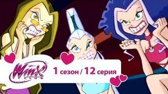 Клуб Винкс - Сезон 1 Серия 12 - Мисс Магикс