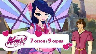 Клуб Винкс - Сезон 7 Серия 09 - Магическая кошка - Мультики про фей для девочек