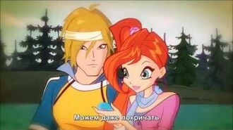 Winx Club Fly Together (Russian)