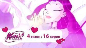 Клуб Винкс - Сезон 4 Серия 16 - Виртуальный мир