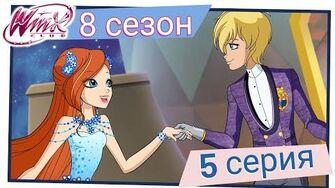 Винкс Клуб - Сезон 8 Серия 5 - Секрет Ориона ПОЛНАЯ СЕРИЯ
