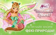 Winx Bloomix Quest(4)