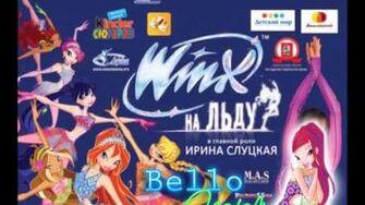Винкс На Льду - Я Озаряю Мир - Winx On Ice
