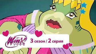 Клуб Винкс - Клуб Винкс - Сезон 3 Серия 2 - Знак Валтора