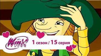 Клуб Винкс - Сезон 1 Серия 15 - Главное честь