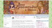 Блог Гризельды1