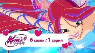Клуб Винкс - Сезон 6 Серия 1 - Вдохновение Сиреникса Мультики про фей