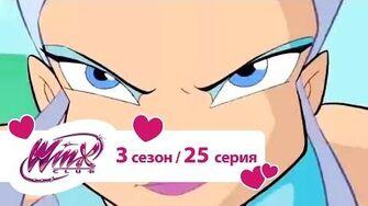 Клуб Винкс - Сезон 3 Серия 25 - Злость мага