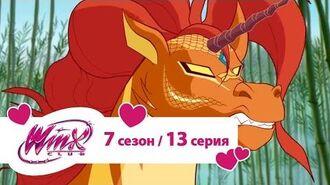 Клуб Винкс - Сезон 7 Серия 13 - Секрет единорога - Мультики про фей для девочек