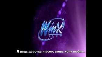 Winx Club - New Year Musical (Russian)