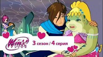 Клуб Винкс - Сезон 3 Серия 4 - Зеркало правды
