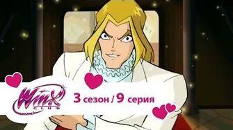 Клуб Винкс - Сезон 3 Серия 9 - Сердце и меч
