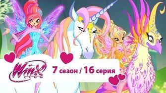 Клуб Винкс - Сезон 7 Серия 16 - Возвращение в Райскую бухту