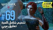 The Witcher 3 Wild Hunt - PC AR - WT 69 - مهمة ثانوية مسألة حياة أو موت