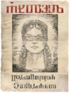 Wanted noticed posters 01
