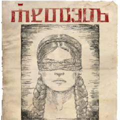 ملصق لفيليبا