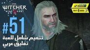 The Witcher 3 Wild Hunt - PC AR - WT 51 - مهمة ثانوية روابط الدم - عقد ويتشر كائن المستنقع