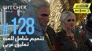 The Witcher 3 Wild Hunt - PC AR - WT 128 - مهام أساسية دماء على أرض المعركة - الجبل الأجرد