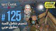 The Witcher 3 Wild Hunt - PC AR - WT 125 - مهمة أساسية جزيرة الضباب