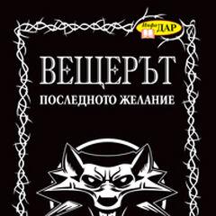Вещерът. Последното желание<br />Bulgarian edition (2008).