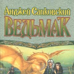 Russian edition of both <i>The Last Wish</i> and <i><a href=