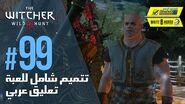 The Witcher 3 Wild Hunt - PC AR - WT 99 - مهام ثانوية لعنة النيثينج - سيف العائلة