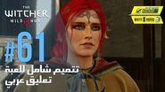 The Witcher 3 Wild Hunt - PC AR - WT 61 - مهمة أساسية كنز الكونت روفين