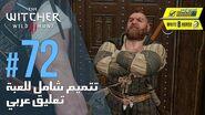 The Witcher 3 Wild Hunt - PC AR - WT 72 - مهمة ثانوية لعبة خطرة