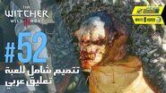 The Witcher 3 Wild Hunt - PC AR - WT 52 - مهمة ثانوية المتطوع