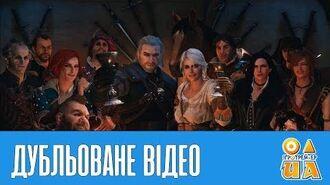 """Десята річниця серії ігор """"Відьмак"""" UA Celebrating the 10th anniversary of The Witcher"""