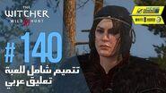 The Witcher 3 Wild Hunt - PC AR - WT 140 - أماكن مهمة جنوب سكيلدج - محيط جزيرة فارو