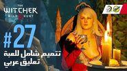 The Witcher 3 Wild Hunt - PC AR - WT 27 - مهام كييرا خدمة ودية - في سبيل التعلم