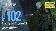 "The Witcher 3 Wild Hunt - PC AR - WT 102 - مهمة ثانوية لورد ""أندفيك"" - ج1"