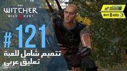 The Witcher 3 Wild Hunt - PC AR - WT 121 - عقد الويتشر وحش اونورتون - عندما يلعب القط مع الذئب