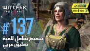 The Witcher 3 Wild Hunt - PC AR - WT 137 - طريق المحاربين - للمجد و الشهرة و مهام أخرى