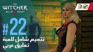 The Witcher 3 Wild Hunt - PC AR - WT 22 - مهام كييرا دعوة من كييرا ميتز - برج يعج بالجرذان