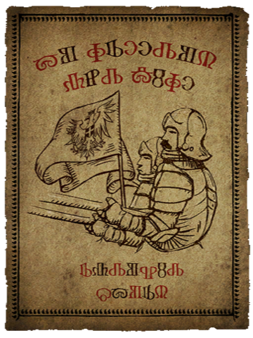 File:Redanian recruitment posters 02.png