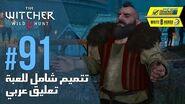 The Witcher 3 Wild Hunt - PC AR - WT 91 - عقد الويتشر آثار ملغزة