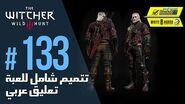 The Witcher 3 Wild Hunt - PC AR - WT 133 - طقم الذئب الفائق - أوقات عصيبة - صبي في عداد المفقودين