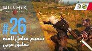 The Witcher 3 Wild Hunt - PC AR - WT 26 - مهام كييرا خدمة ودية - أماكن هامة غرب فيلين